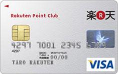 楽天カード VISA 券面