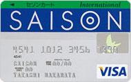 セゾンカード インターナショナルVISA 券面